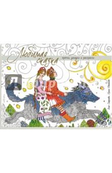 Любимая сказка. Прятки, загадки и раскраскиДругое<br>У каждого из нас есть своя любимая сказка, а может быть, и не одна. Эта раскраска подарит взрослым и детям возможность почувствовать себя художниками полюбившихся волшебных историй! Наполните цветом сюжеты русских и зарубежных сказок, запечатленные на этих страницах, и они обязательно принесут хорошее настроение!<br>