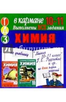 Готовые домашние задания по учебнику Химия 10-11 класс Г.Е. Рудзитис и др. (мини)