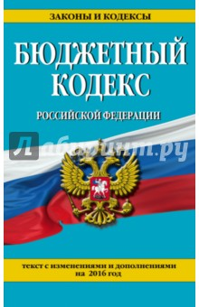 Бюджетный кодекс Российской Федерации. Текст с изменениями и дополнениями на 2016 г