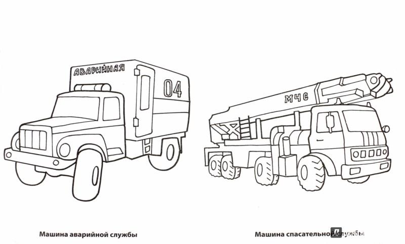 Раскраски аварийных машин