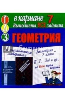 Готовые домашние задания по дидактическим материалам Геометрия 7 класс Б.Г. Зив и др. (мини)