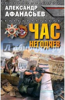 Час негодяевБоевая отечественная фантастика<br>2017 год. Ввод российских войск окончательно поставил крест на планах США и их союзников по превращению Украины в своего верного сателлита. Еще недавно единая, страна распалась на 4 части. Но начало этому было положено в феврале 2014-го, когда на киевском Майдане прозвучали роковые выстрелы и пролилась первая кровь. Кто же автор грандиозной провокации, приведшей к ожесточенной войне в центре Европы? Узнать это и покарать виновных - дело чести и совести для российского разведчика Валерия Прохоренко, к тому же - это не только его служебный долг, но и личное, даже - семейное дело...<br>