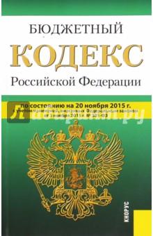 Бюджетный кодекс Российской Федерации на 20 ноября 2015 года