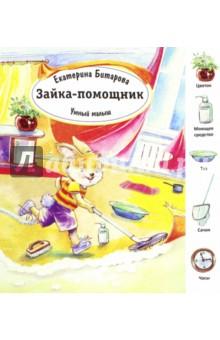 Зайка помощникЗнакомство с миром вокруг нас<br>Книжка-картонка для малышей.<br>