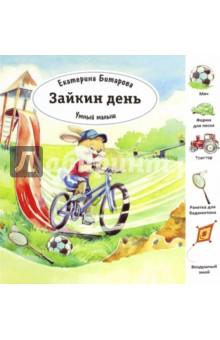 Зайкин деньЗнакомство с миром вокруг нас<br>Книжка-картонка для малышей.<br>