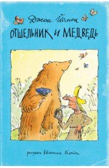 Отшельник и МедведьСказки зарубежных писателей<br>Отшельник с радостью взял Медведя в ученики, но учить его оказалось совсем непросто…<br>Это оказалось и впрямь непросто, отчасти потому, что Медведь понимал всё слишком буквально. Когда учитель попросил его поставить воду на огонь, он так и сделал, не позаботившись о том, чтобы налить воду в чайник. Правда, Медведь кое в чём превзошёл Отшельника - например, в рыбной ловле. И то сказать, Отшельник только усложнял дело всеми своими лесками и наживками, ведь куда проще загребать рыбу лапой!<br>