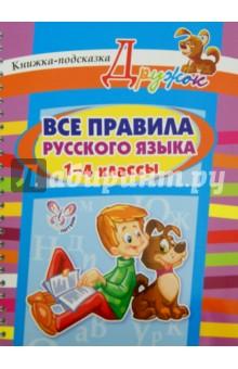 Все правила русского языка. 1-4 классыРусский язык. 1 класс<br>Книжка-подсказка по русскому языку для учащихся начальной школы.<br>Крепление: спираль.<br>