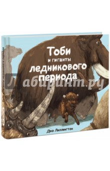Тоби и гиганты ледникового периодаЖивотный и растительный мир<br>Эта книга познакомит вашего ребенка с животными ледникового периода! Вместе с детёнышем бизона Тоби вы отправитесь в увлекательное путешествие по континентам тех давних времен и встретите самых разных животных, населявших нашу планету 15 000 лет назад.<br><br>Шерстистый носорог, короткомордый медведь, саблезубый тигр, предок муравьедов - глиптодон, огромная птица тераторн... Вы узнаете, как выглядели эти и другие древние животные, где они обитали и какой вели образ жизни. А еще сможете сравнить их рост с ростом ребенка и увидите, что это и правда были настоящие гиганты!<br><br>Фишка книги<br>У этой книги необычный формат. С одной стороны, это простая история, рассказанная в формате красочного комикса. С другой стороны, вы найдете здесь информационные вставки, из которых узнаете интересные факты о животных ледникового периода.<br><br>Об авторе:<br>Джо Лиллингтон - молодой британский иллюстратор. Родился в Лондоне, изучал иллюстрацию в Университете Фалмута. Рисует для журналов. Особенно любит работать в жанре исторической иллюстрации и фэнтези. Тоби и гиганты ледникового периода - его первая познавательная книга для детей.<br>