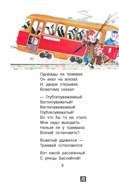 Стихи для детей Самуила   vseskazkisu