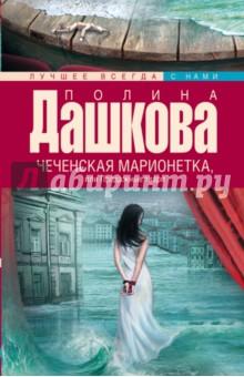 Чеченская марионетка, или продажные твариКриминальный отечественный детектив<br>Уезжая отдыхать и надеясь хорошо провести время на юге, Маша представить не могла, что она окажется заложницей в руках чеченских боевиков, станет свидетельницей гибели многих людей, чудом останется жива - и встретится с человеком, которого полюбит…<br>