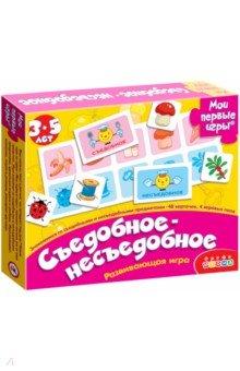 Развивающая игра Съедобное-несъедобное (2897)Обучающие игры-пазлы<br>Игра знакомит ребёнка со съедобными и несъедобными предметами, акцентирует внимание на том, почему некоторые предметы нельзя брать в рот, развивает внимание, мышление, скорость реакции, расширяет кругозор.<br>Игру проводит взрослый ведущий с 1-4 детьми.<br>Игра для детей от 3-5 лет<br>Материал: бумага, картон.<br>Изготовлено в России.<br>