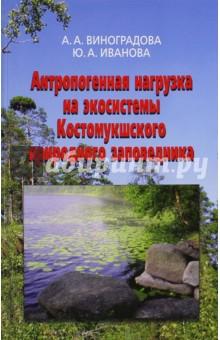 Антропогенная нагрузка на экосистемы Костомукшского природного заповедника. Атмосферный каналЭкология<br>Книга посвящена вопросам взаимодействия человека и окружающей природы. При атмосферном переносе загрязнений, охватывающем всю поверхность нашей планеты, антропогенному воздействию подвергаются экосистемы даже самых удаленных и изолированных территорий. Это воздействие необходимо оценивать, учитывать и по возможности минимизировать. Представлены результаты изучения (методом статистики траекторий движения воздушных масс) антропогенного вклада в загрязнение окружающей среды района Костомукшского заповедника (центральная Карелия) при переносе ряда аэрозольных примесей в атмосфере. Приводятся оценки среднего (за 2000-2009 гг.) уровня загрязнения Ni, Cu, Pb, Fe, Al и сажей воздуха и осадков в районе Костомукшского заповедника от ближайших и удаленных источников различных типов. Впервые выполнены оценки эмиссии в атмосферу железа и алюминия от карьера Костомукшского горно-обогатительного комбината, а также вклада трансграничного атмосферного переноса тяжелых металлов со стороны Финляндии. Полученные результаты могут быть использованы для развития новых подходов и технологий в области рационального природопользования, для развития методов мониторинга, контроля, анализа и прогнозирования состояния окружающей среды, минимизации её загрязнения.<br>Книга предназначена для научных работников, преподавателей и студентов, специализирующихся в области экологии, рационального природопользования, физики атмосферы, и просто для любознательных читателей.<br>