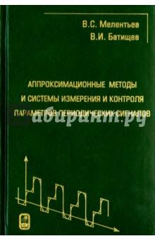 Аппроксимационные методы и системы измерения и контроля параметров периодических сигналов