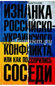 Изнанка российско-украинского конфликта, или Как поссорились соседиПолитика<br>Цель данной книги - попытаться провести анализ украинскороссийского конфликта. Это очень непростая задача из-за крайней противоречивости политики обоих государств. <br>Российскоукраинский конфликт - это новое явление хотя бы потому, что еще несколько лет назад невозможно было представить боевые действия между этими народами. И даже югославский опыт, казалось, был к нам неприменим. Поневоле возникает вопрос: а что еще невозможное может свершиться в недалеком будущем? А современное поколение уже дважды прошло через невозможное. Сначала казалось, что невозможен был демонтаж верхами Советского Союза (на референдуме 1991 года за сохранение Союза высказалось 70 процентов принявших участие в голосовании - а что толку?), а теперь невозможное случилось между Украиной и Россией. Есть о чем задуматься. Вот только к каким выводам придем?<br>