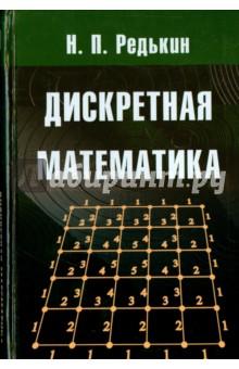 Дискретная математикаМатематические науки<br>В учебнике представлен основной материал обязательного курса Дискретная математика, читающегося на механико-математическом факультете МГУ с 1998 г. В сжатой форме он содержит для первоначального ознакомления ряд важных разделов дискретной математики: комбинаторный анализ, графы и сети, важнейшие классы управляющих систем, тесты, алгоритмы, кодирование, дискретные экстремальные задачи. К каждой главе приведены задачи, самостоятельное решение которых будет способствовать более глубокому усвоению теоретического материала и лучшей подготовке к экзамену. <br>Для студентов и аспирантов. <br>Рекомендовано УМО по классическому университетскому образованию в качестве учебника для студентов высших учебных заведений, обучающихся по направлениям подготовки 010100 Математика, 010200 Математика. Прикладная математика, 011000 Механика. Прикладная математика.<br>