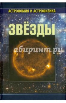 ЗвездыФизические науки. Астрономия<br>Третья книга из серии Астрономия и астрофизика содержит обзор современных представлений о звездах. Рассказано о названиях созвездий и именах звезд, о возможности их наблюдения ночью и днем, об основных характеристиках звезд и их классификации. Основное внимание уделено природе звезд: их внутреннему строению, источникам энергии, происхождению и эволюции. Обсуждаются поздние стадии звездной эволюции, приводящие к формированию планетарных туманностей, белых карликов, нейтронных звезд, а также к вспышкам новых и сверхновых. <br>Книга ориентирована на студентов младших курсов естественнонаучных факультетов университетов и специалистов смежных областей науки. Особый интерес книга представляет для любителей астрономии.<br>3-е издание, исправленное и дополненное.<br>
