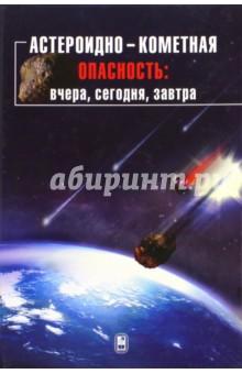 Астероидно-кометная опасность. Вчера, сегодня, завтра