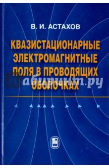 Квазистационарные электромагнитные поля в проводящих оболочкахФизические науки. Астрономия<br>В книге изложены методы расчета квазистационарного электромагнитного поля замкнутых и разомкнутых многосвязных немагнитных оболочек с неоднородной у анизотропной проводимостью. В основу расчета положены замена оболочки проводящей поверхностью и скалярное интегральное уравнение для функции вихревого тока. Значительное внимание уделено явным представлениям оператора интегрального уравнения, исследованию его свойств, оценкам интегральных параметров электромагнитного процесса и приближенным формулам. Рассмотрены установившийся и переходный режимы для неподвижных и движущихся оболочек. Приведены многочисленные примеры расчетов. Эффективность теории демонстрируется задачами о электродинамическом подвесе транспортных средств, о потерях на вихревые токи в оболочках-экранах криотурбогенератора и транспортного криомодуля. <br>Для научных работников и инженеров, специализирующихся в области расчета электромагнитных полей.<br>