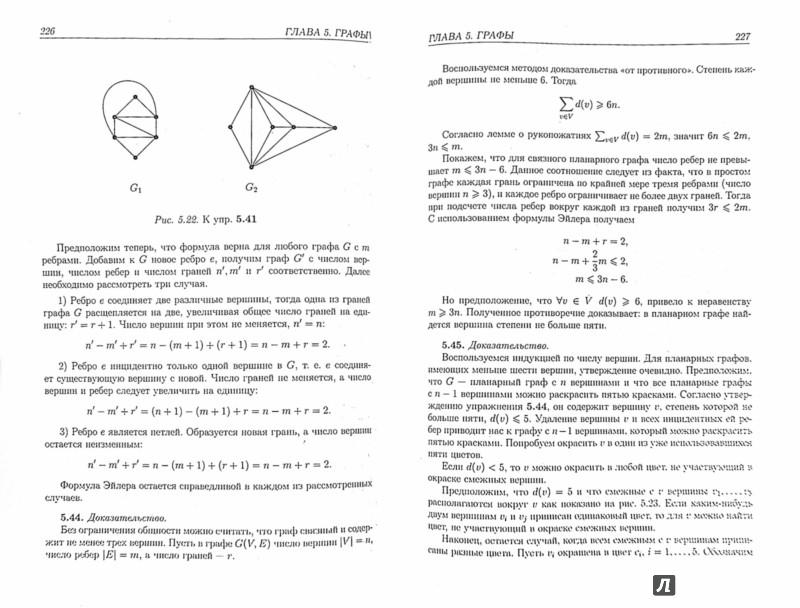 решебник задач по дискретной математике