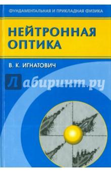 Нейтронная оптикаФизические науки. Астрономия<br>В книге рассмотрены упругое отражение и пропускание нейтронов плоскими зеркалами, связанные с ними вопросы квантовой механики и теории рассеяния. Развивается единый алгебраический подход к описанию взаимодействия нейтронов с одномерными магнитными и немагнитными слоистыми системами, а также с трехмерными периодическими средами. Прослеживается изменение квантовых состояний поляризованного нейтрона при его взаимодействии с радиочастотными полями, возникающие волны спиновой прецессии и модуляция плотности нейтронных пучков. <br>Рассматриваются упругое волновое рассеяние нейтронов в неупорядоченных и неоднородных средах с учетом границы раздела и диффузия нейтронов как корпускул в мелкодисперсных средах применительно к расчету замедлителей и отражателей реакторов. <br>Отдельное место в книге занимает исследование стандартной квантовой теории рассеяния при низких энергиях. Показано, что теория содержит множество противоречий. Обсуждаются пути их преодоления и эксперименты по обнаружению эффектов, не описываемых стандартной теорией. По ходу исследования критически рассматриваются соотношения неопределенности и связь квантовой механики с классической. <br>Для студентов и специалистов в области нейтронной оптики, физики твердого тела, а также для всех, кого интересуют фундаментальные вопросы квантовой теории.<br>