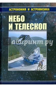Небо и телескопФизические науки. Астрономия<br>Первая книга серии Астрономия и астрофизика содержит обзор текущего состояния наук о Вселенной и посвящена базовым понятиям, использующимся во всех разделах астрономии и астрофизики: измерению координат и времени, технике наблюдений в различных диапазонах спектра, астрономической терминологии и системе обозначения небесных объектов. <br>Изложение материала в основном ориентировано на студентов младших курсов естественнонаучных факультетов университета и специалистов смежных областей науки. Особый интерес книга представляет для любителей астрономии.<br>3-е издание, испралвленное и дополеннное.<br>