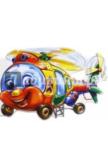 ВертолетСтихи и загадки для малышей<br>Книжки серии Забавные машинки выглядят почти как настоящие игрушки! Ребенку непременно понравится не только читать их, но и играть с ними. Каждая машинка расскажет малышу о себе интересную историю в стихах.<br>Для чтения взрослыми детям.<br>