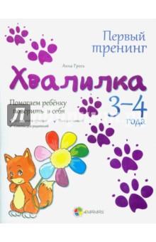 Гресь Анна Хвалилка. Помогаем ребёнку поверить в себя. 3-4 года