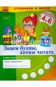 Гребенькова Лилия Алексеевна Знаем буквы, хотим читать. Учебно-наглядное пособие для дошкольников 4-6 лет
