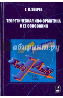 Теоретическая информатика и ее основания. В 2-х томах. Том 1Информатика<br>Сформулированы фундаментальные законы информатики. <br>Для студентов, аспирантов, инженеров-когнитологов, системных аналитиков, математиков, логиков, физиков, интересующихся проблемами информатики и теории интеллекта.<br>