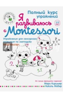 Я развиваюсь с MontessoriРазвитие общих способностей<br>В этой замечательной и необычной Монтессори-книге вы найдёте все необходимые задания и упражнения для сенсорного развития, которые постепенно и в игровой форме подготовят вашего ребёнка к письму, чтению, счёту, пробудят в нём любознательность и повысят интерес к изучению окружающего мира. А рекомендации для родителей сделают работу с книгой еще проще и продуктивнее!<br>Особенность этих упражнений состоит в том, что большую их часть ребёнок должен выполнять самостоятельно - это главный принцип методики Монтессори.<br>Для детей старшего дошкольного возраста.<br>
