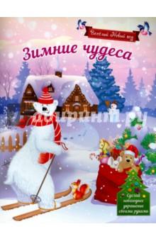 Зимние чудесаДругое<br>Книга станет настоящим путеводителем в новогоднем праздничном калейдоскопе и поможет ребенку сделать эти дни необычными и разнообразными. Украшения и подарки, которые он изготовит своими руками с помощью этой книги, принесут много радости близким и друзьям. Занимательные рисунки для раскрашивания, новогодние стихотворения, увлекательные задания, творческие поделки помогут детям расширить кругозор, развить логику, память, внимание, воображение, мелкую моторику, а также раскрыть свои таланты. В середине книге ребенка ждет сюрприз - картонная вкладка, из которой он сможет сделать подарок маме, папе или другу и поздравить их с праздником. Адресовано активным любознательным малышам, их заботливым родителям и воспитателям для организации полезного досуга.<br>