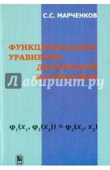 Функциональные уравнения дискретной математикиМатематические науки<br>В книге исследуются функциональные уравнения для классов булевых функций, функций многозначной логики, функций счетнозначной логики и функций автоматного типа. Основная решаемая проблема - определимость множеств функций системами функциональных уравнений над произвольными множествами функций. <br>Для научных сотрудников, аспирантов и преподавателей высшей школы, специализирующихся в области дискретной математики.<br>