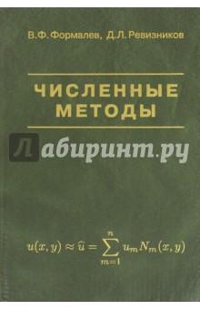 Численные методыМатематические науки<br>В учебнике представлены основные численные методы решения задач алгебры и анализа, теории приближений и оптимизации, задач для обыкновенных дифференциальных уравнений и уравнений математической физики. Систематически изложены методы конечных разностей, конечных и граничных элементов, методы исследования аппроксимации, устойчивости, сходимости, оценок погрешности. Каждый метод иллюстрируется подробно разобранным примером, даны упражнения для самостоятельной проработки. <br>Для студентов и аспирантов технических университетов, специализирующихся в области теплотехники, прикладной механики и прикладной математики. Книга ориентирована на двухсеместровый курс обучения.<br>2-е издание, исправленное и дополненное.<br>