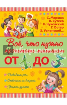 Всё, что нужно прочитать малышам от 1 до 3Сборники произведений и хрестоматии для детей<br>Вашему малышу от 1 до 3 лет, и вы хотите прочитать ему всё самое лучшее и самое нужное для ребёнка в этом возрасте? Тогда эта книга - для вас! В ней вы найдёте произведения, которые необходимо услышать малышу в возрасте от 1 до 3 лет. Песенки и потешки, русские народные сказки, стихотворения о детях, природе, животных, сказки классических и современных авторов разовьют речь ребёнка, его чувства и эмоции, расширят его словарь, расскажут об окружающем мире. В книге собраны произведения лучших детских авторов - С. Маршака, К. Чуковского, В. Сутеева, А. Барто и многих-многих других. А иллюстрировали эти произведения лучшие художники-иллюстраторы детской книги. В конце разделов даются вопросы, которые помогут родителям проверить, как ребёнок усвоил прочитанные произведения. <br>Для дошкольного возраста.<br>
