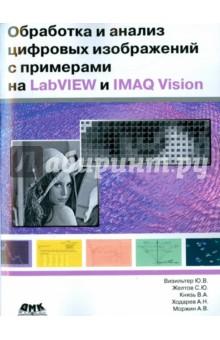 Обработка и анализ цифровых изображений с примерами на Labview И Imaq VisionГрафика. Дизайн. Проектирование<br>Данная книга представляет собой полный учебный курс по тематике машинного зрения и цифровой обработки изображений и одновременно может служить практическим пособием по построению приложений машинного зрения в среде визуального программирования LabVIEW с использованием библиотеки средств обработки и анализа изображений IMAQ Vision. Рас-сматриваются аспекты получения, хранения, обработки и анализа цифровых изображений, автоматического выделения и распознавания на изображениях различного рода объектов. Описываемые методы подробно иллюстрируются программами и схемами обработки, созданными в LabVIEW на базе IMAQ Vision. Книга рассчитана на научных работников, инженеров и студентов технических ВУЗов, интересующихся тематикой машинного зрения и программированием в среде LabVIEW.<br>На сайте издательства можно скачать демо-версии:<br>- LabVIEW 8.5;<br>- NI Vision Builder for Automated Inspection 3.0;<br>