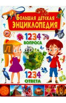 Большая детская энциклопедия. 1234 вопроса - 1234 ответа Владис