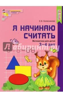 Колесникова Елена Владимировна Я начинаю считать. Математика для детей 3-4 лет. ФГОС ДО