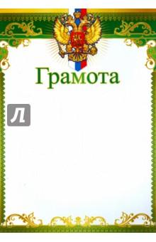 Грамота с Российской символикой (Ш-8632) Сфера