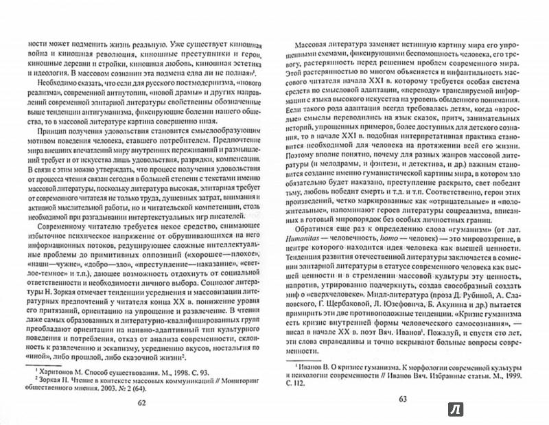 Абламейко Мария Учебник По Информационному Праву