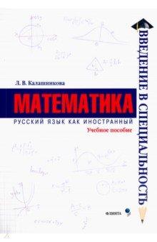 Калашникова Лидия Вениаминовна Математика. Учебное пособие