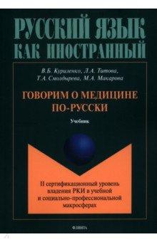 Говорим о медицине по-русски (II сертификационный уровень владения русским языком как иностранным)