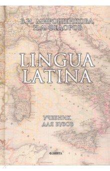 Lingua Latina. Латинский язык. Учебник