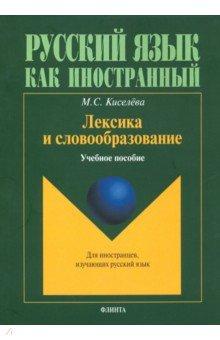 Лексика и словообразование. Учебное пособие по русскому языку для иностранцев