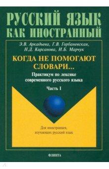 Когда не помогают словари… Практикум по лексике современного русского языка. В 3-х частях. Часть 1
