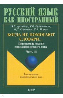 Когда не помогают словари… Практикум по лексике современного русского языка. В 3-х частях. Часть 3