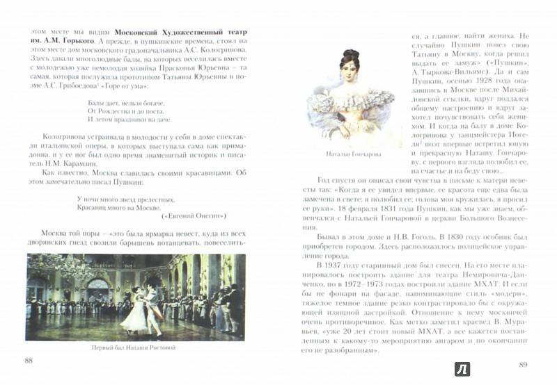 кто познакомил пушкина с историей москвы