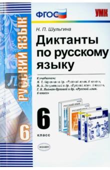 Скачать программу по русскому языку по разумовской для 5 класса фгос