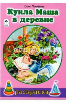 Михайленко Е. Кукла Маша в деревне