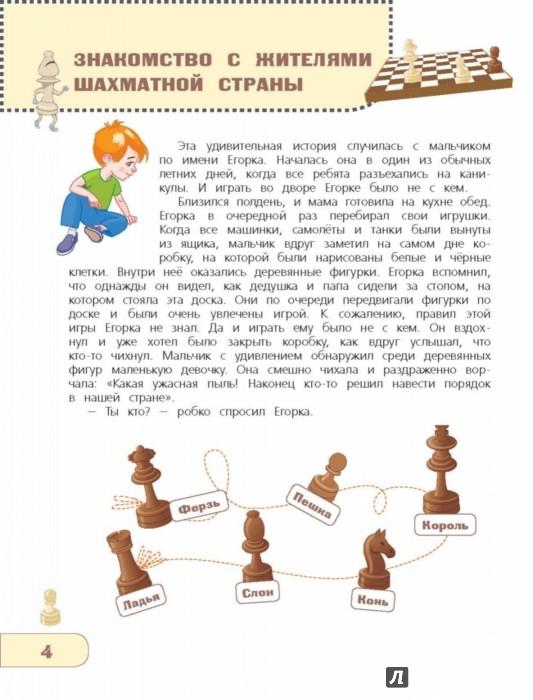 В Костров Шахматный Решебник Завлечение