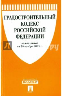 Градостроительный кодекс Российской Федерации по состоянию на 30.11.15 г